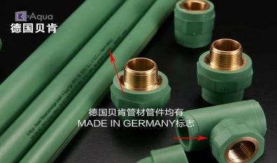 德国贝肯教你如何快速区分真假德国原装进口
